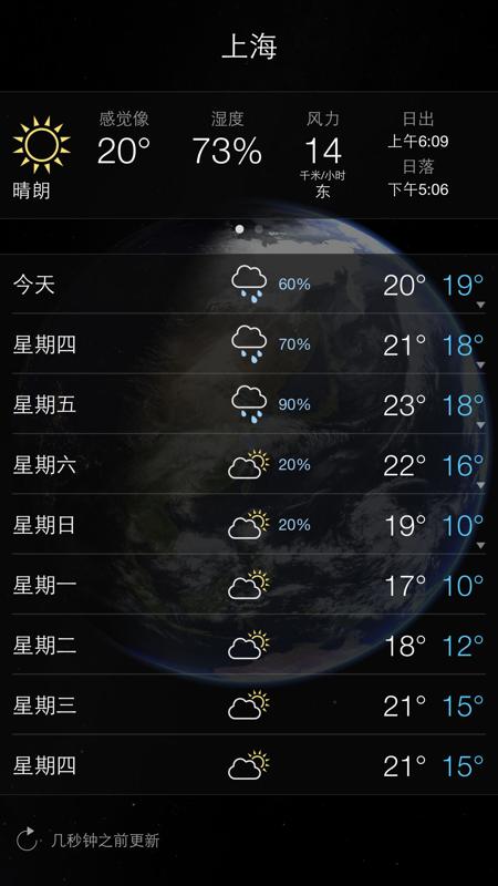 世界天气时钟截图3