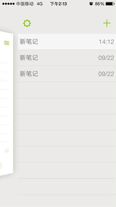 语音输入板iPhone版截图1