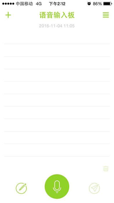 语音输入板iPhone版截图2