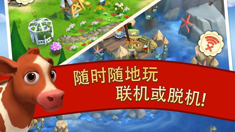 开心农场2乡村度假电脑版截图4