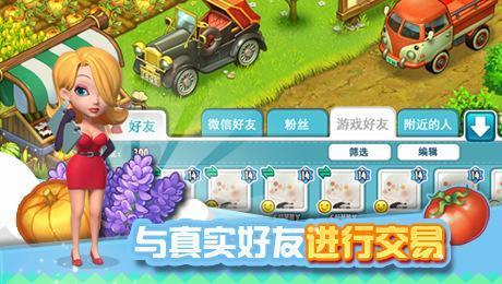 全民农场电脑版截图2