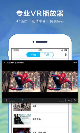 3D播播VR截图3