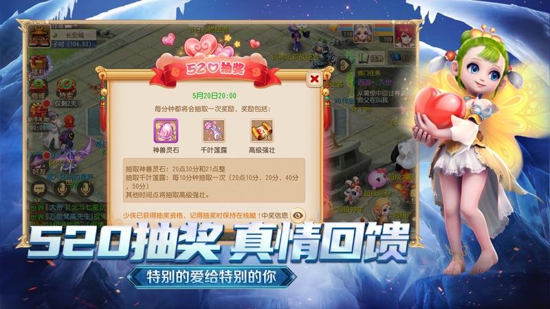 梦幻西游手游电脑版截图3