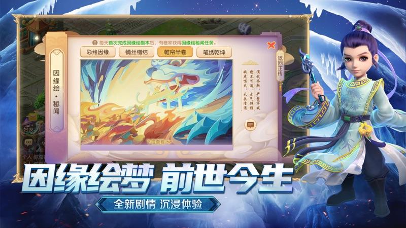 梦幻西游手游电脑版截图4
