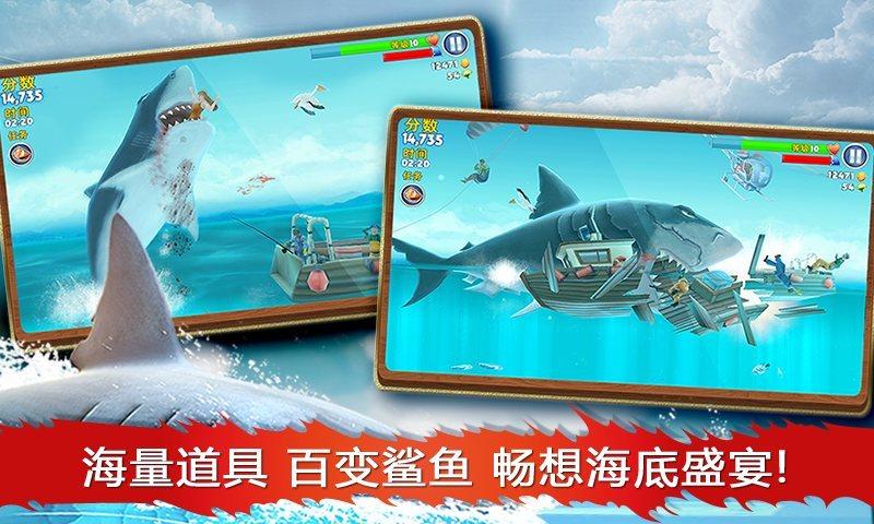 饥饿鲨进化电脑版截图3