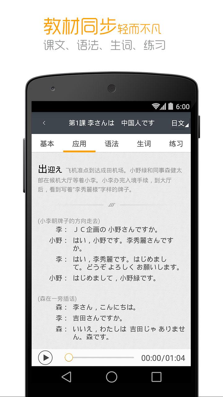标准日本语app截图3