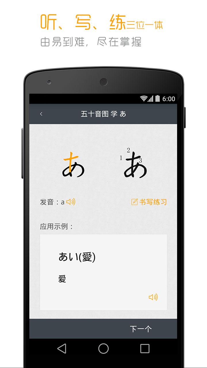 标准日本语app截图2