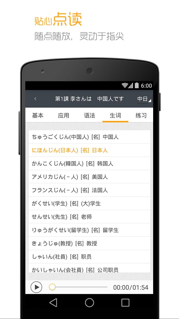 标准日本语app截图4