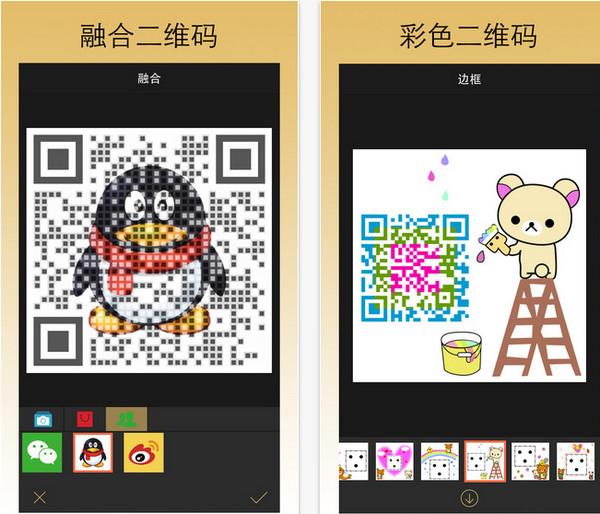 二维码工房app