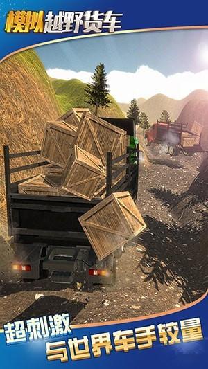 模拟卡车大师截图1