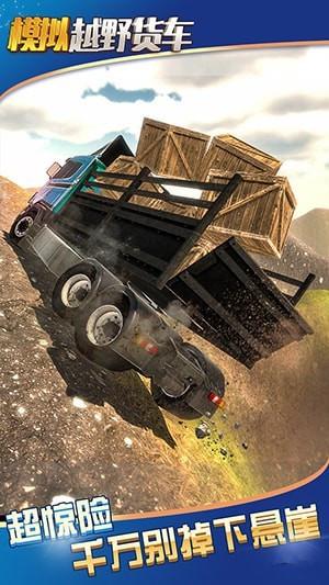 模拟卡车大师截图2