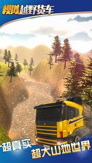 模拟卡车大师截图4
