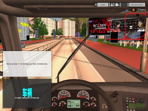 遨游中国2电脑版截图3