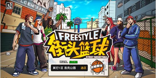 美式嘻哈风再度来袭 《街头篮球》手游评测