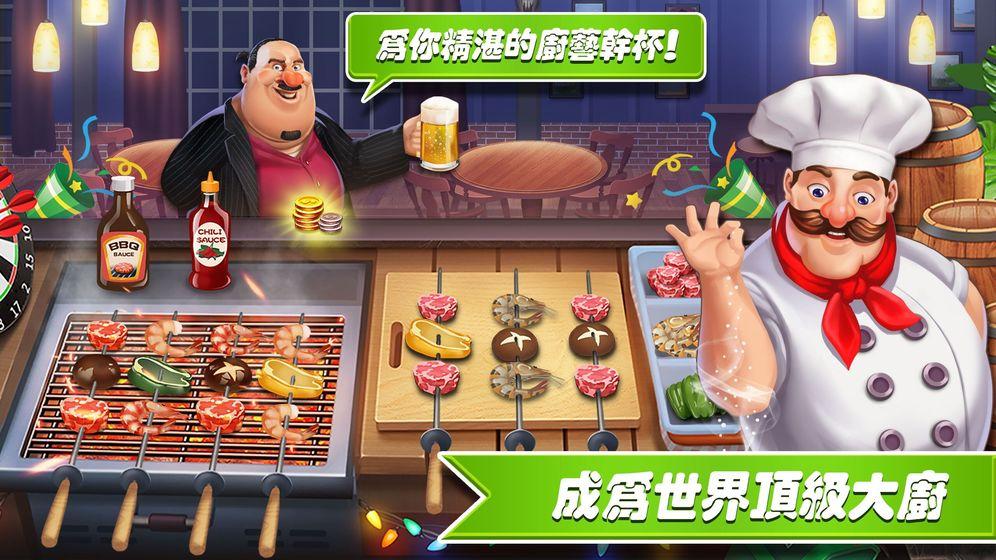 梦幻餐厅截图2