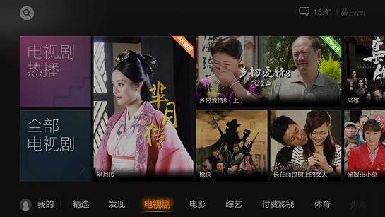 腾讯视频TV版截图2