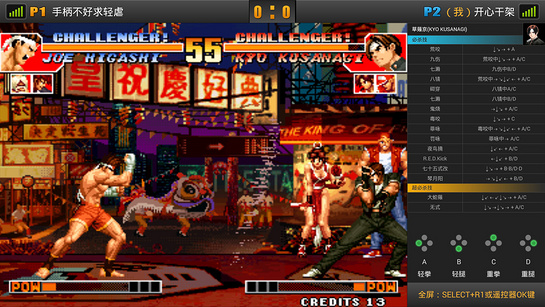 KO电玩城 TV版截图4