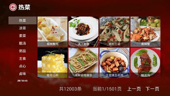 美食杰学做家常菜烹饪食谱菜谱大全截图3