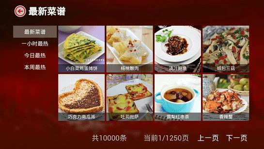 美食杰学做家常菜烹饪食谱菜谱大全截图4