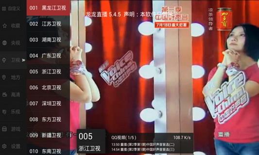 龙龙直播 TV版截图1