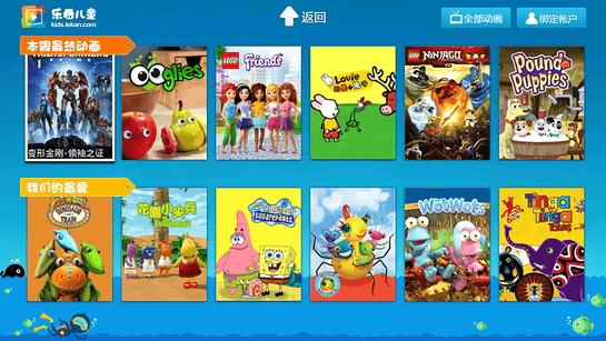 乐看儿童动画 TV版截图3