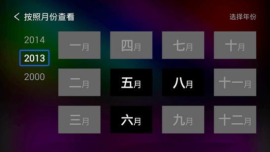 酷盘TV客户端TV版截图2