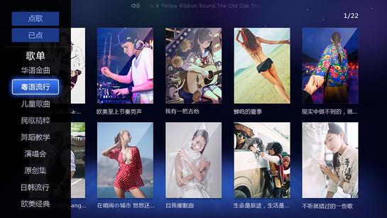 百灵K歌TV版截图3