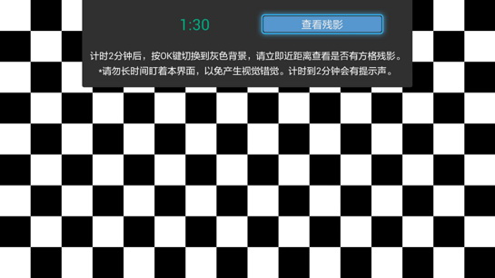 电视屏幕检测TV版截图4