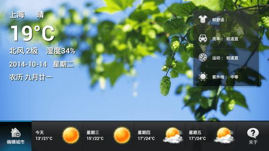 凤凰天气TV版截图1