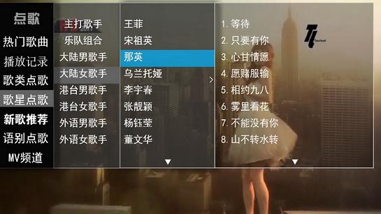 酷歌KTVTV版截图2