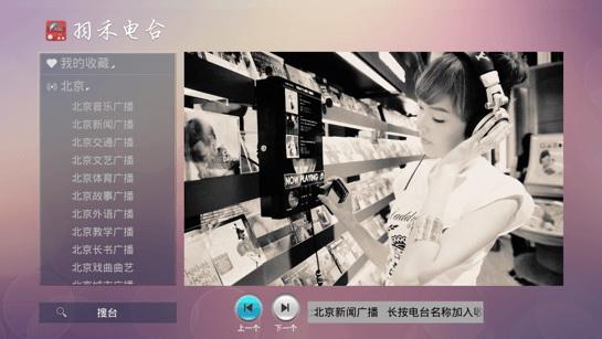 羽禾电台TV版截图4