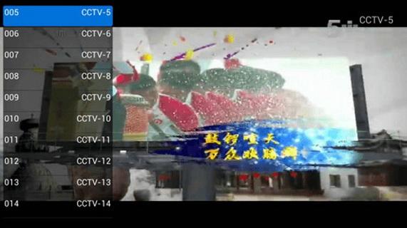 GITV电视直播TV版截图1