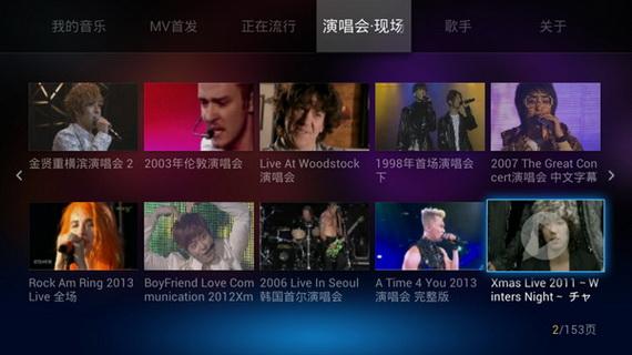 电视猫音乐TV版截图2