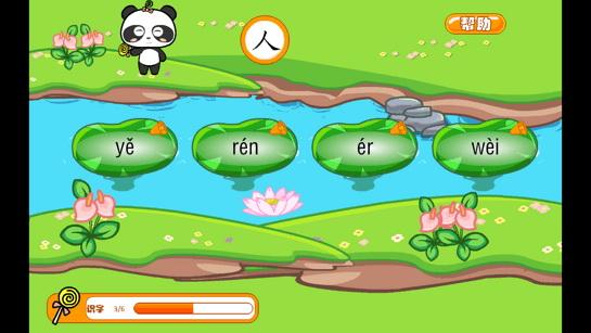 熊猫识字截图2