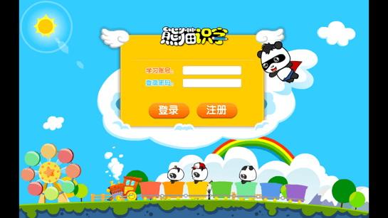 熊猫识字截图3