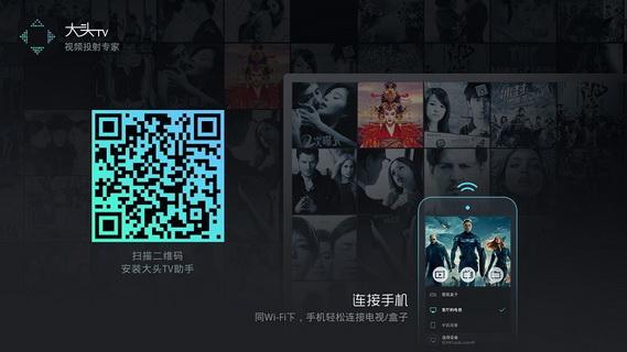 搜狐电视助手截图2