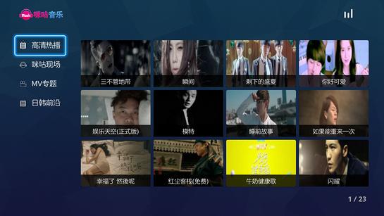 咪咕音乐TV版截图2