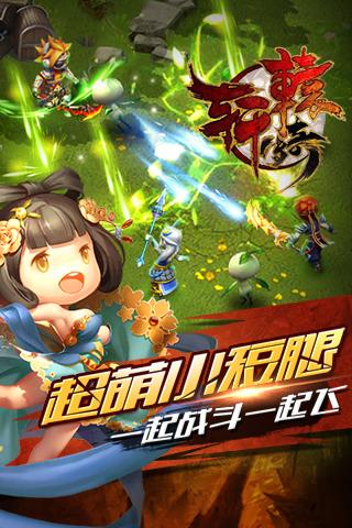 梦幻轩辕截图3
