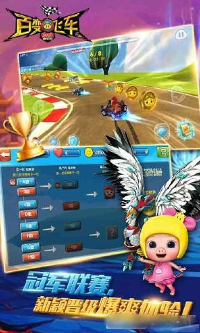 猪猪侠百变飞车电脑版截图4