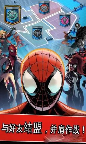 蜘蛛侠极限截图3