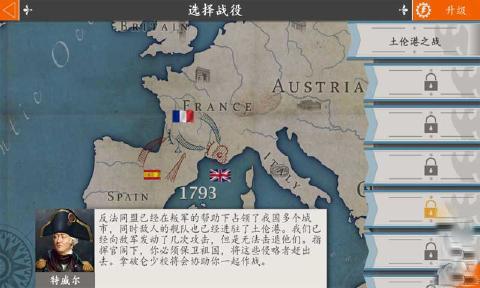 欧陆战争4拿破仑截图3