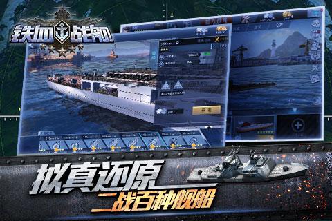 巅峰战舰电脑版截图2