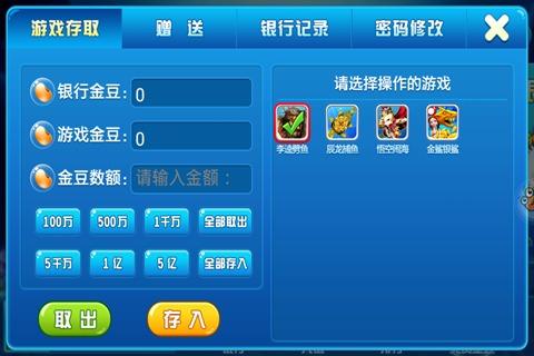 贝贝游戏安卓版截图3