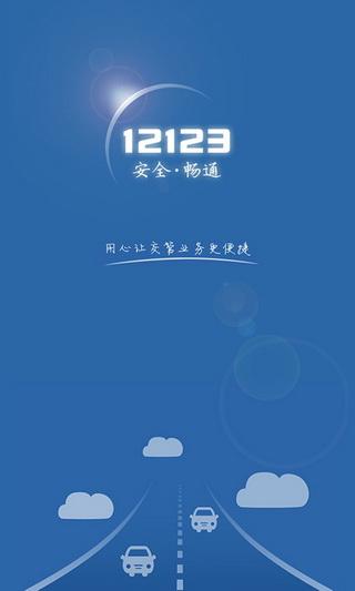 交管12123APP电脑版截图2