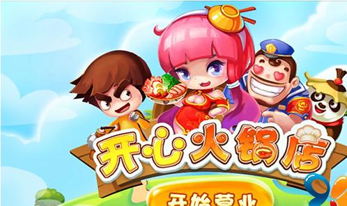 《开心火锅店》评测:舌尖上的游戏