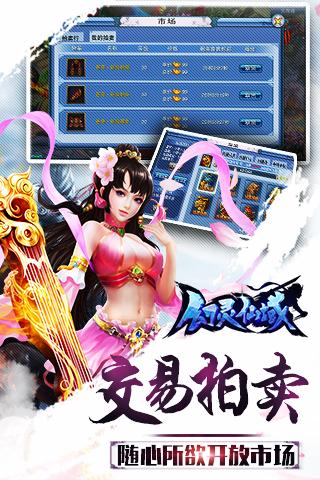 幻灵仙域电脑版截图2