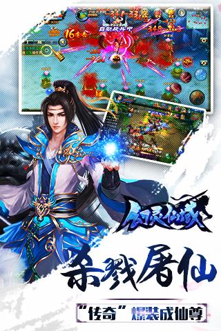 幻灵仙域电脑版截图3