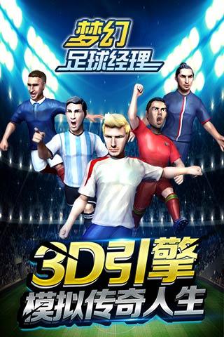 梦幻冠军足球电脑版截图1