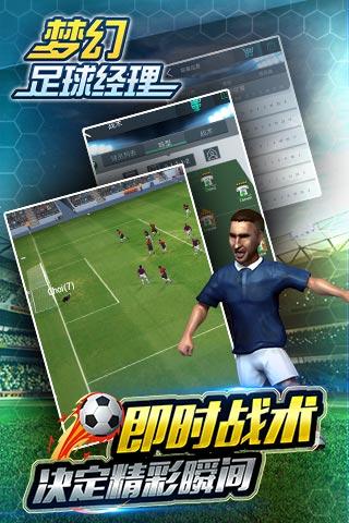 梦幻冠军足球电脑版截图3