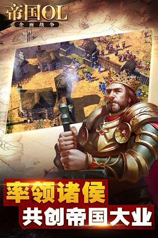 帝国OL全面战争电脑版截图1